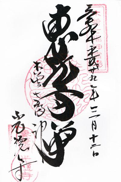 f:id:goshumemo:20170428154008j:plain