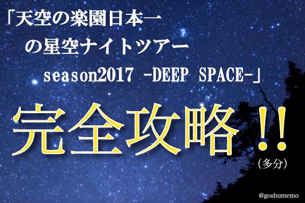 f:id:goshumemo:20170505190641j:plain