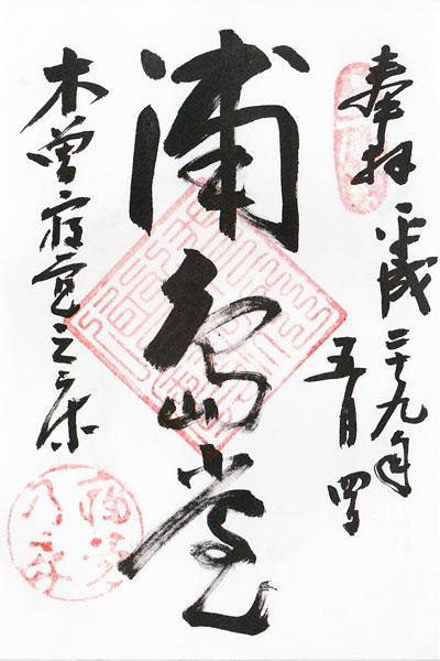 f:id:goshumemo:20170505204539j:plain