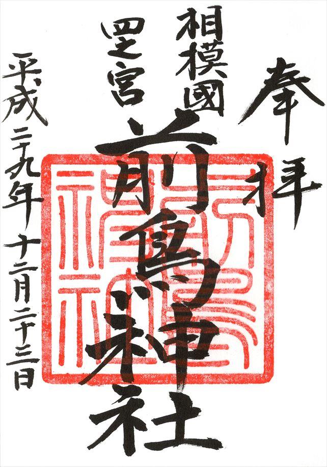 f:id:gosyuintabi:20180119225326j:plain