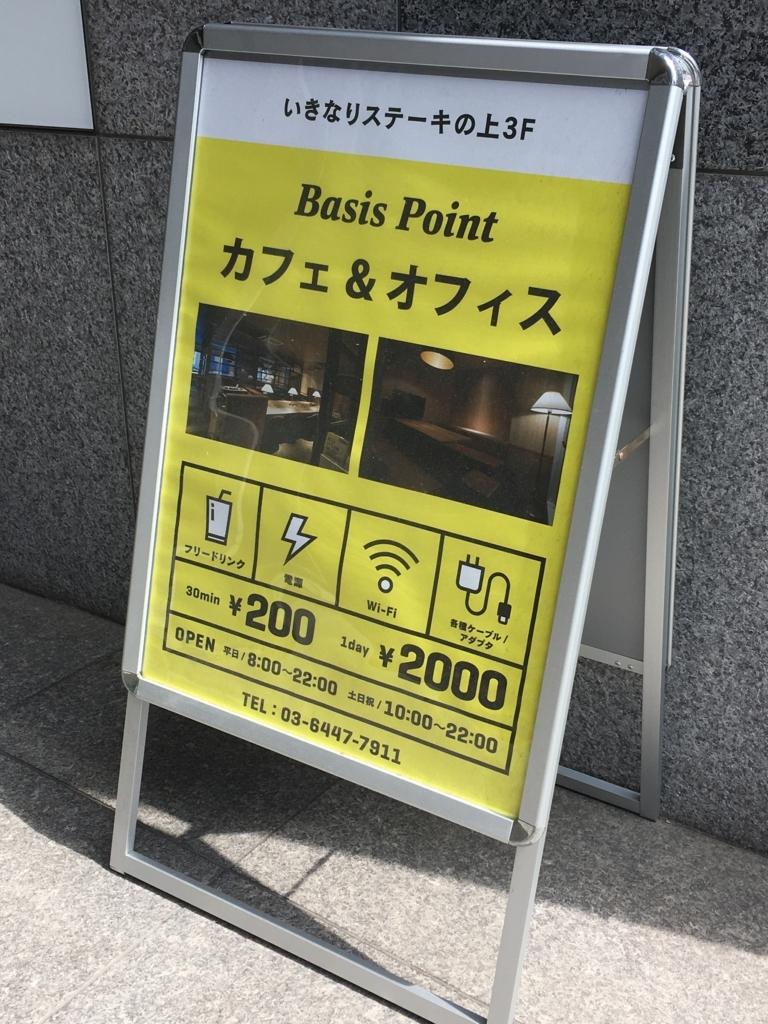 f:id:gotanda-kikou:20170909153602j:plain