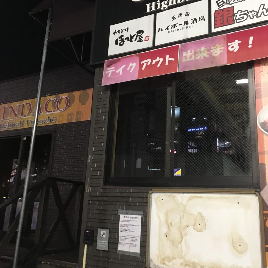 f:id:gotanda-kikou:20170921202633j:plain