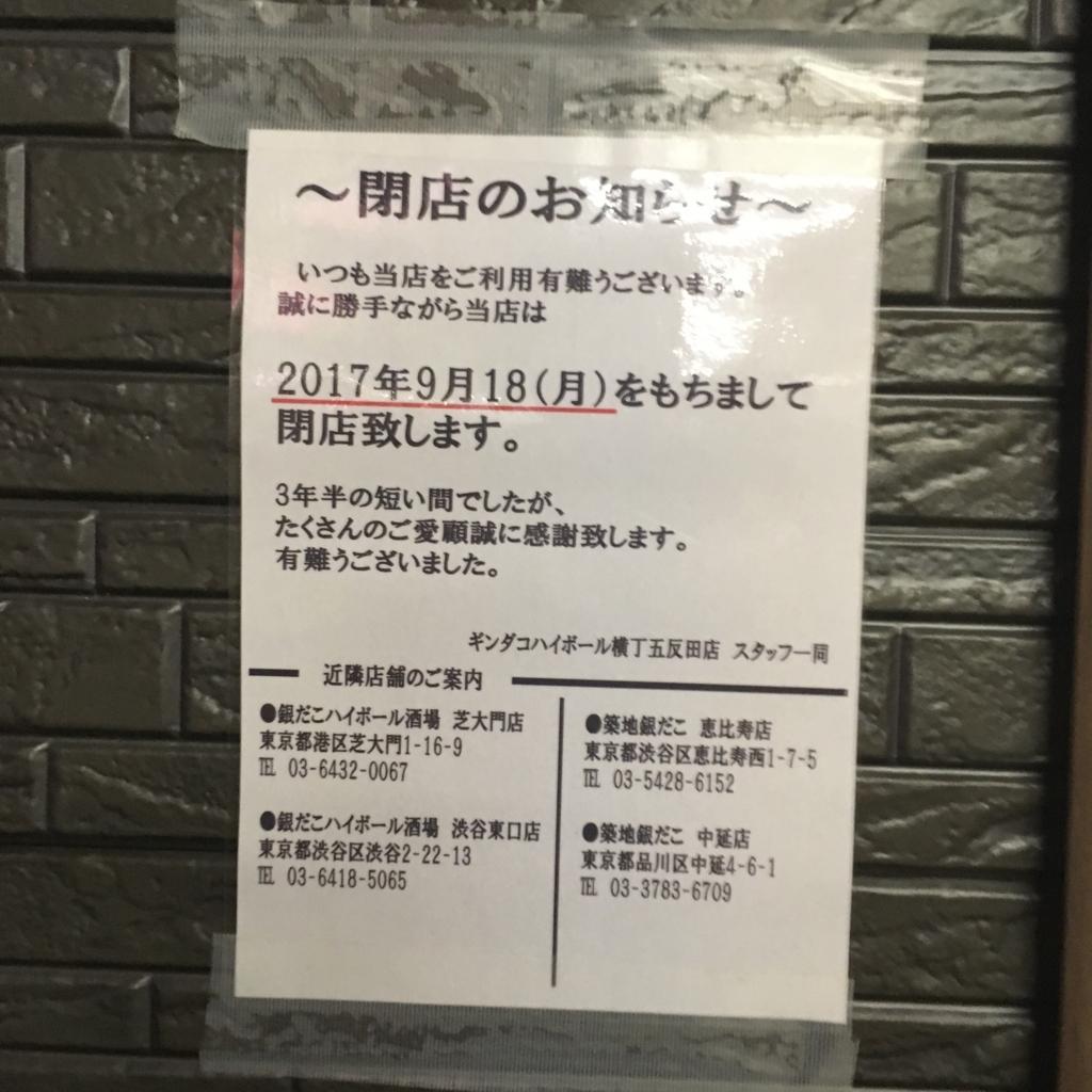 f:id:gotanda-kikou:20170921202832j:plain