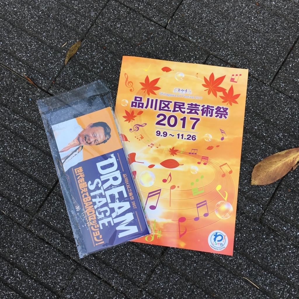 f:id:gotanda-kikou:20171010161622j:plain