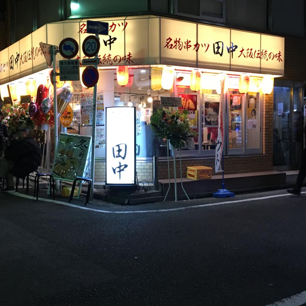 f:id:gotanda-kikou:20171209023705j:plain
