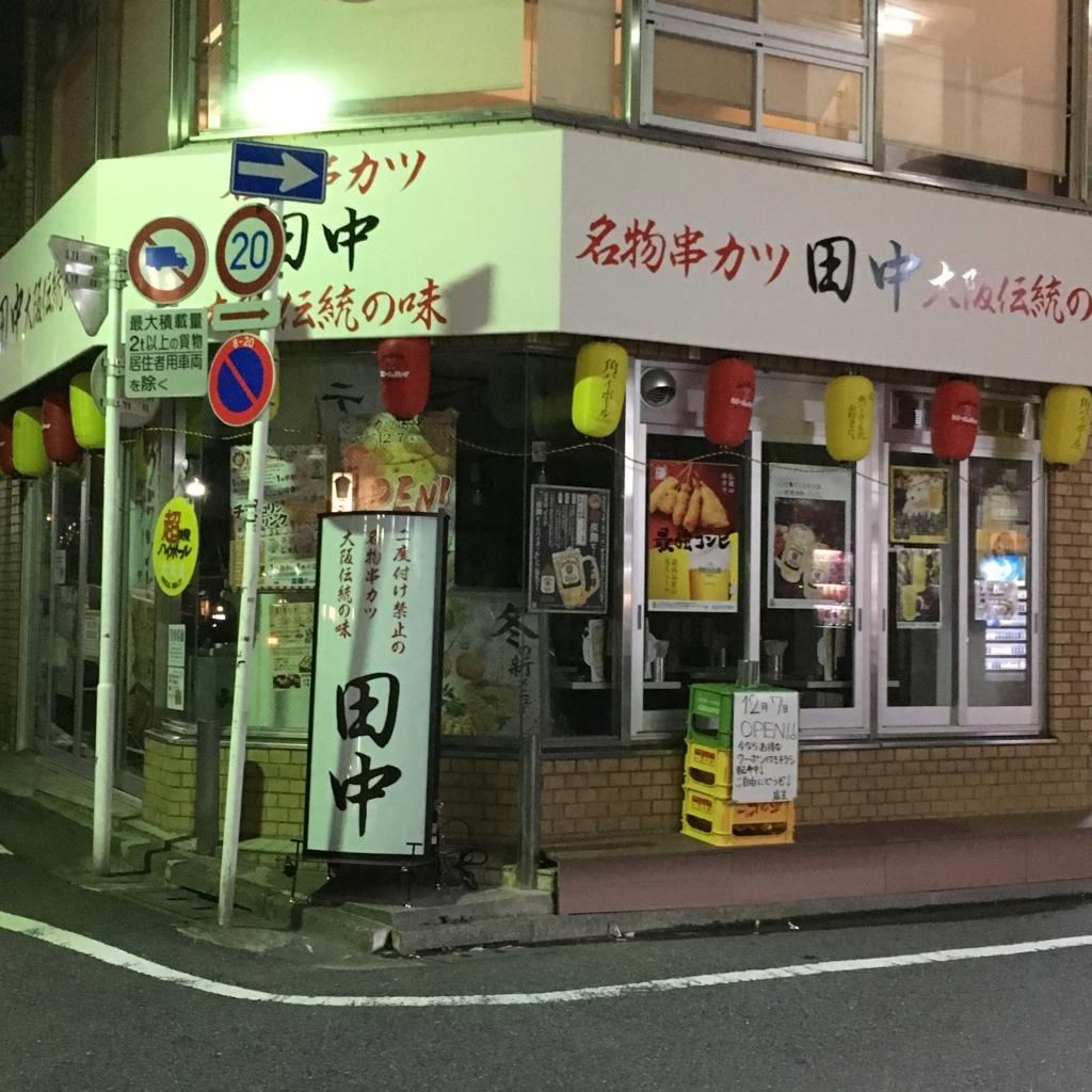 f:id:gotanda-kikou:20171209024004j:plain
