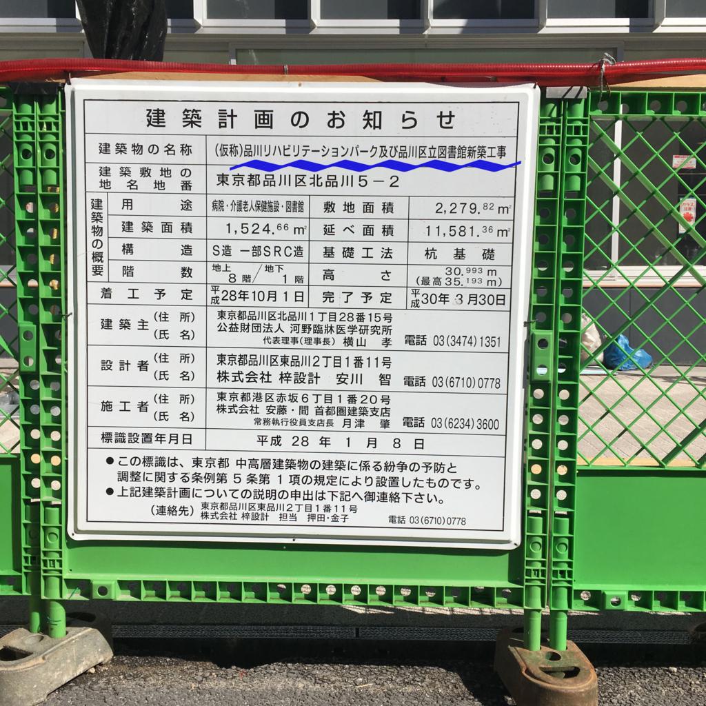 f:id:gotanda-kikou:20180304165538j:plain