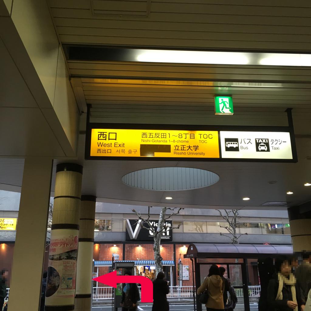 f:id:gotanda-kikou:20180319010612j:plain
