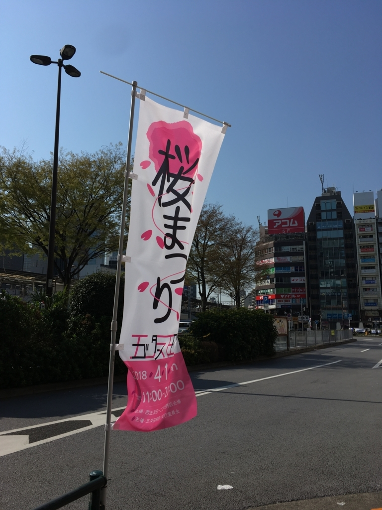 f:id:gotanda-kikou:20180401164259j:plain