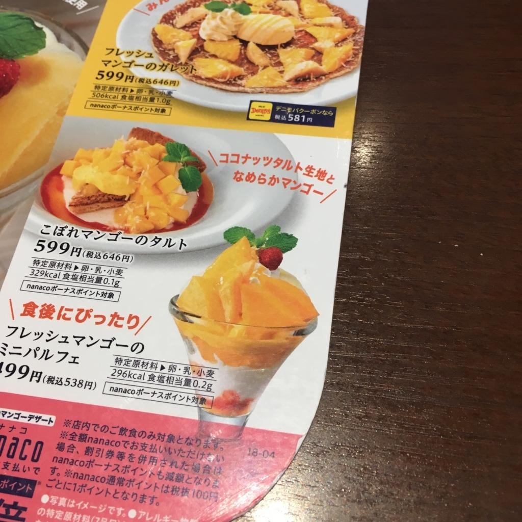 f:id:gotanda-kikou:20180604041612j:plain