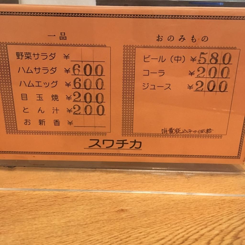 f:id:gotanda-kikou:20180612165855j:plain