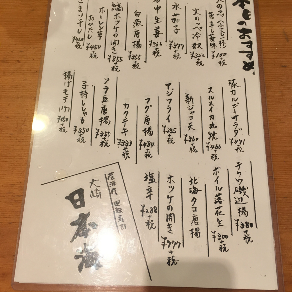 f:id:gotanda-kikou:20180702000810j:plain