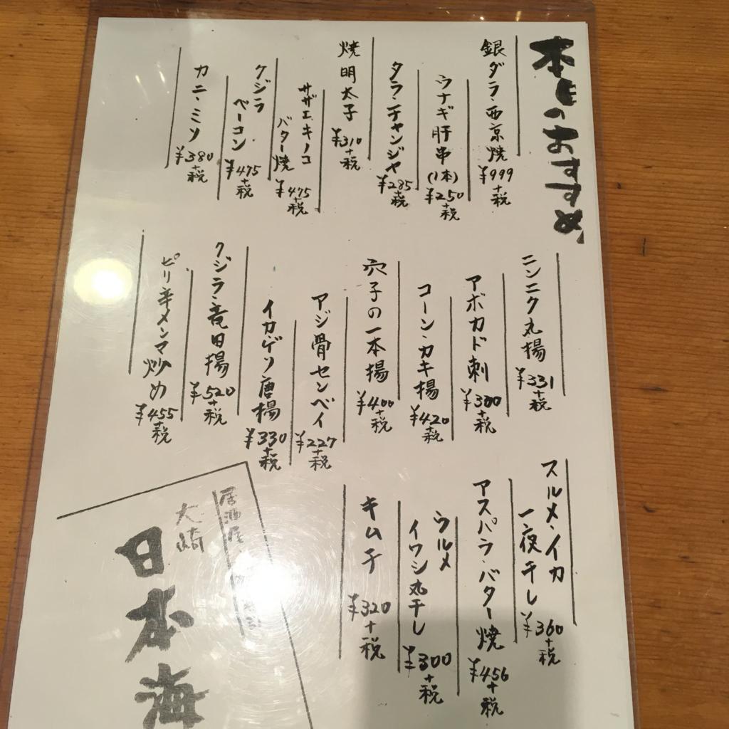f:id:gotanda-kikou:20180702000851j:plain