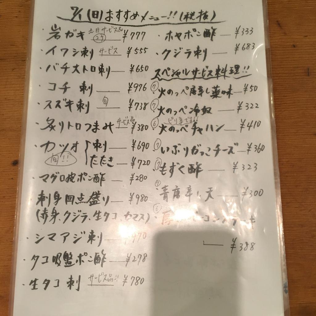 f:id:gotanda-kikou:20180702001120j:plain