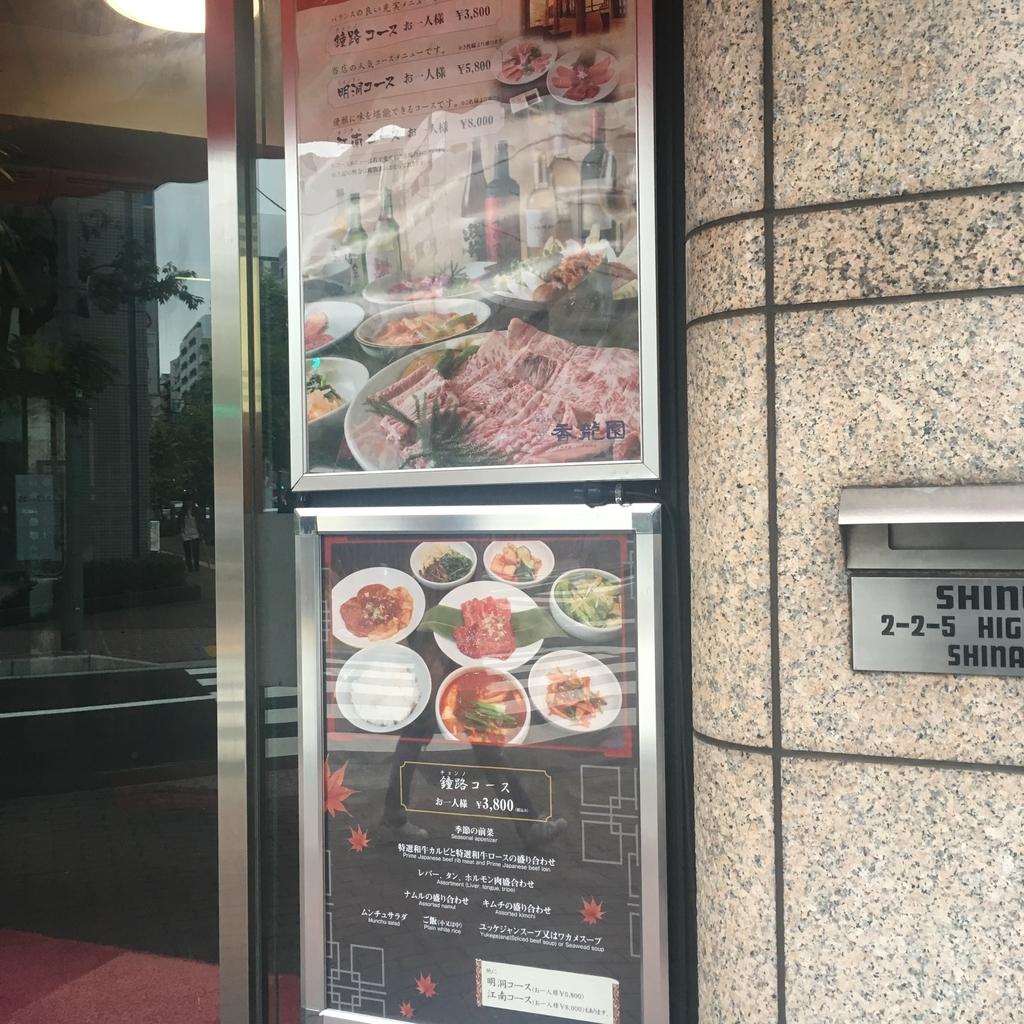 f:id:gotanda-kikou:20180926155513j:plain