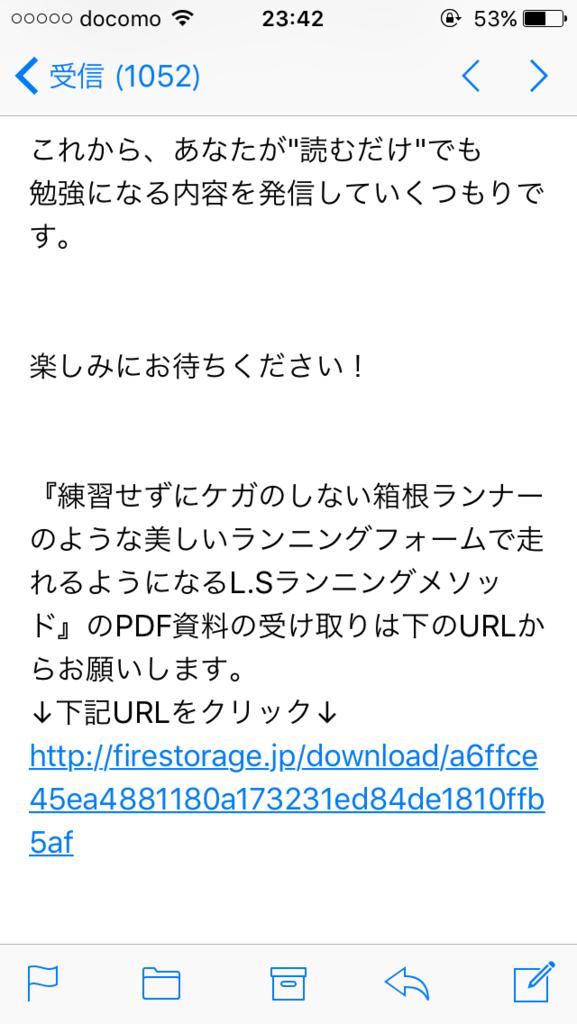 f:id:goto-running:20170324234418p:plain