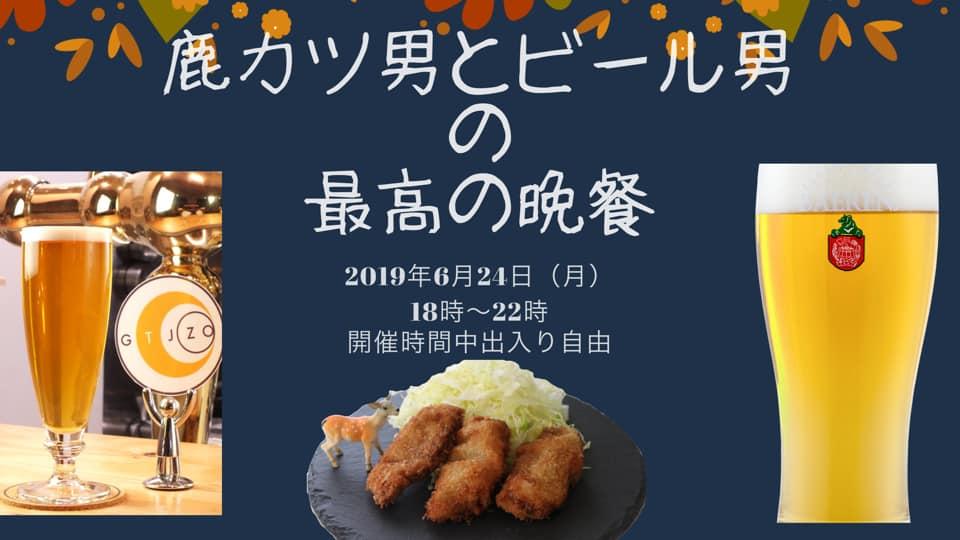 f:id:gotojozo-blog:20190621184458j:plain:w450
