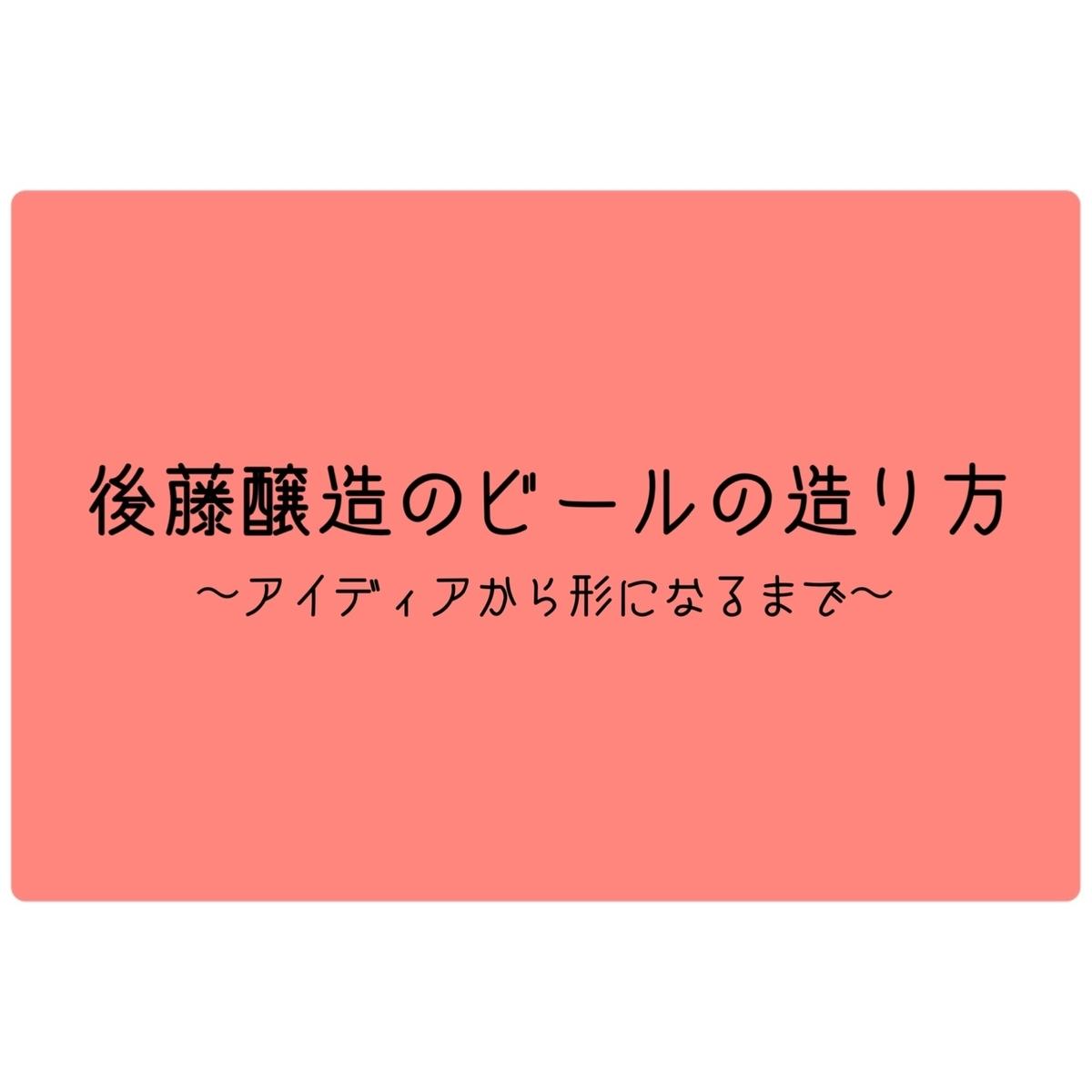 f:id:gotojozo-blog:20190821071748j:plain:w300