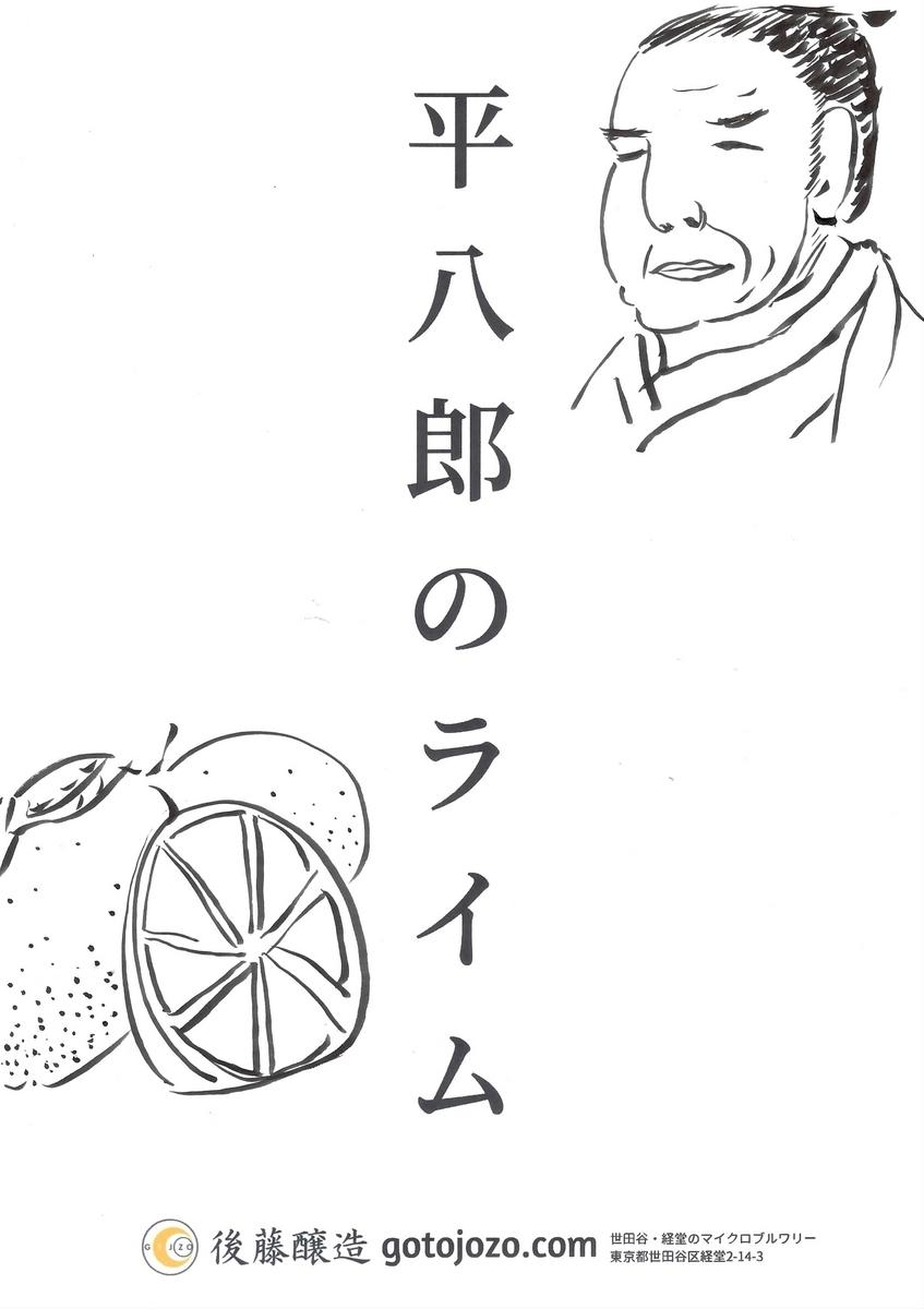 f:id:gotojozo-blog:20190921163523j:plain:w300
