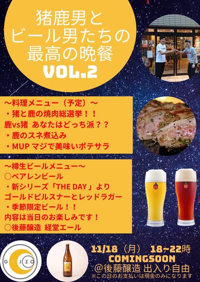 f:id:gotojozo-blog:20191126144529j:plain:w300