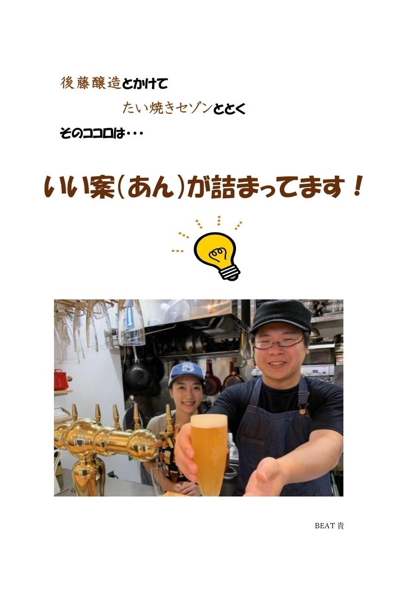 f:id:gotojozo-blog:20200228161154j:plain:w450