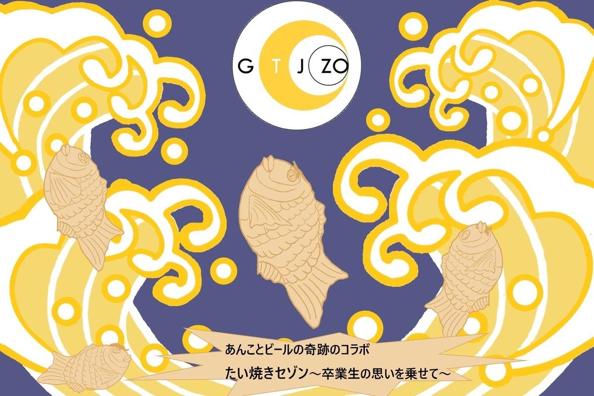 f:id:gotojozo-blog:20200228161226j:plain:w450