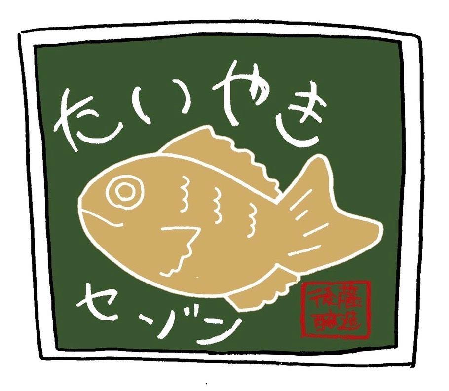 f:id:gotojozo-blog:20200228163028j:plain:w300