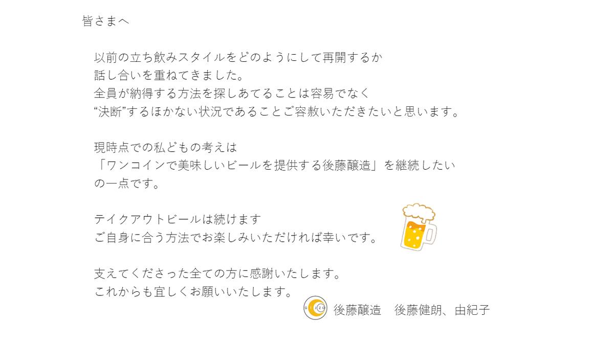 f:id:gotojozo-blog:20200805222142p:plain:w600