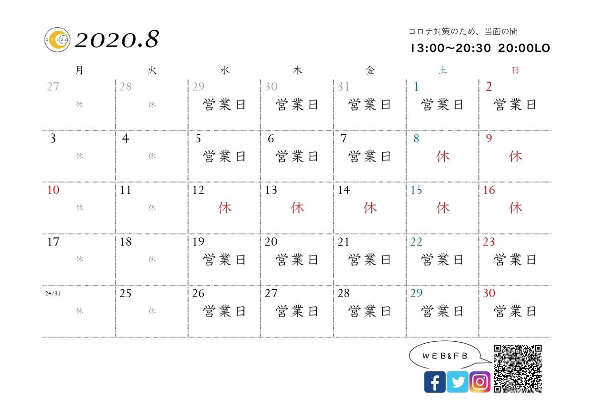 f:id:gotojozo-blog:20200805233954j:plain:w600