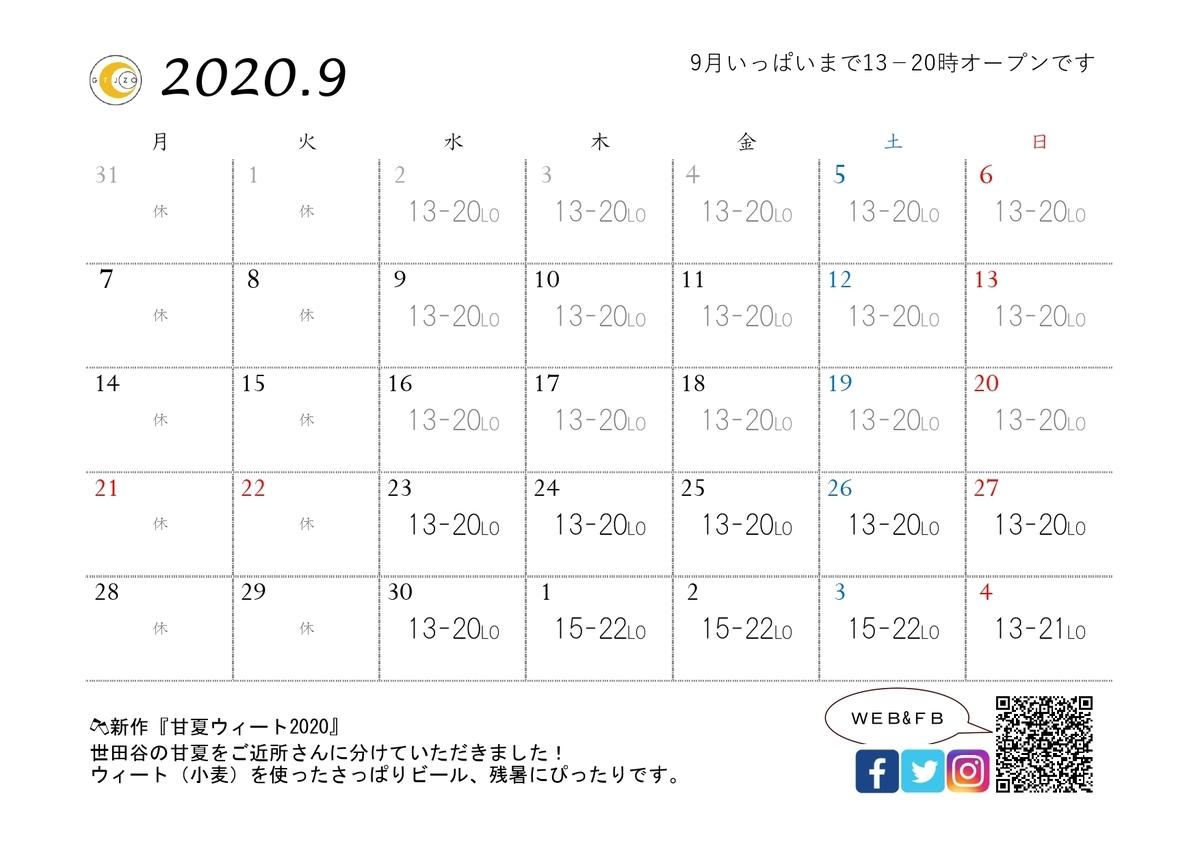 f:id:gotojozo-blog:20200924135113j:plain:w600