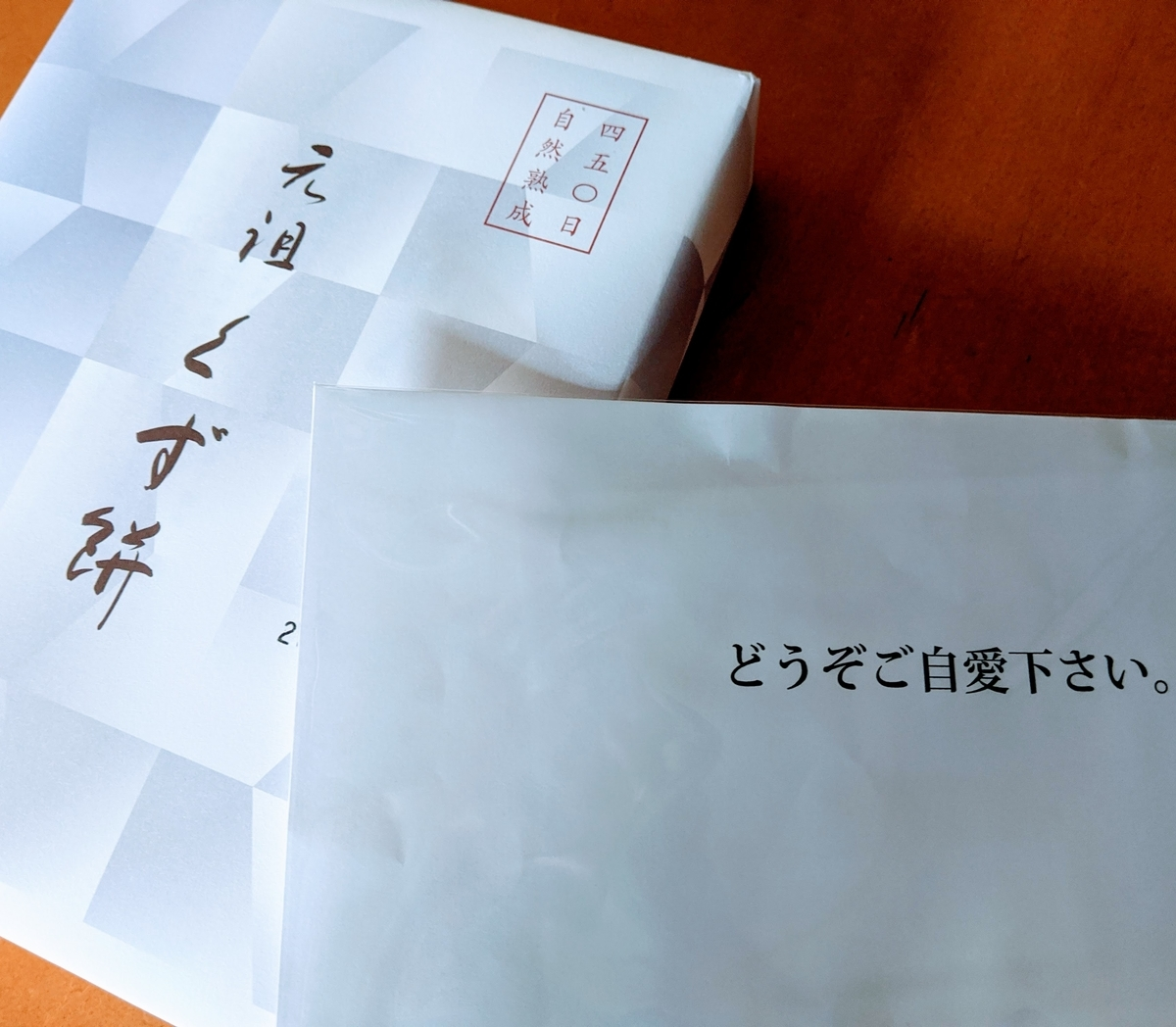 f:id:gotomiwa:20200408115625j:plain