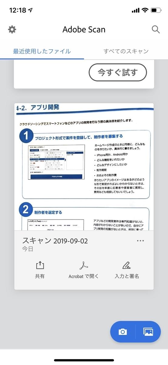 f:id:gotoozendate:20190902144958j:plain