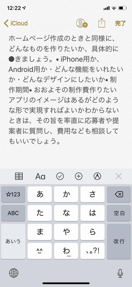 f:id:gotoozendate:20190902145336j:plain