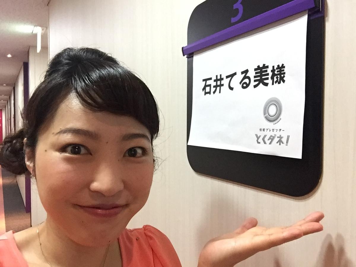 f:id:gotoshin_terumi:20170720051308j:plain