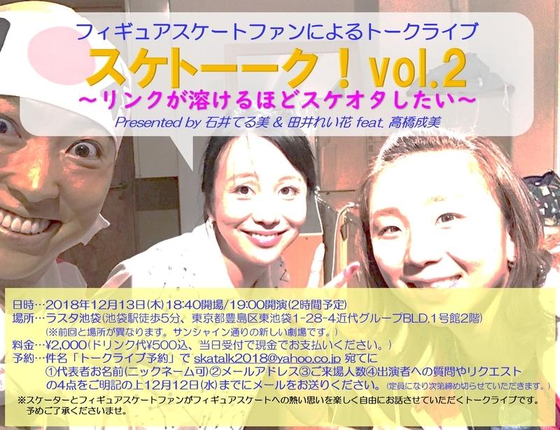 f:id:gotoshin_terumi:20181208040138j:image:w600