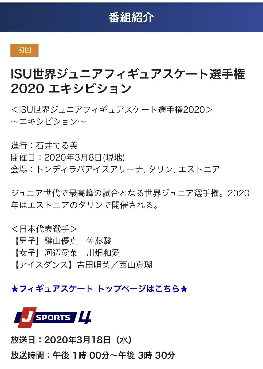 f:id:gotoshin_terumi:20200316233547j:plain