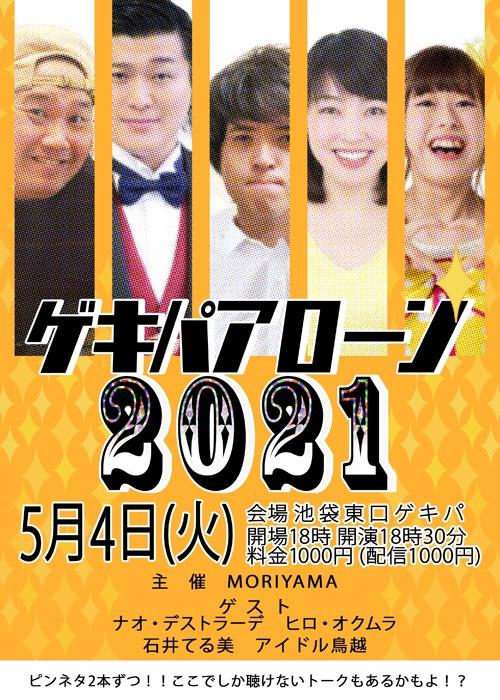 f:id:gotoshin_terumi:20210413161936j:plain