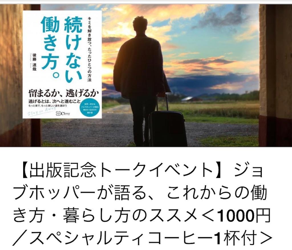 f:id:gototatsuya:20191203095102j:image