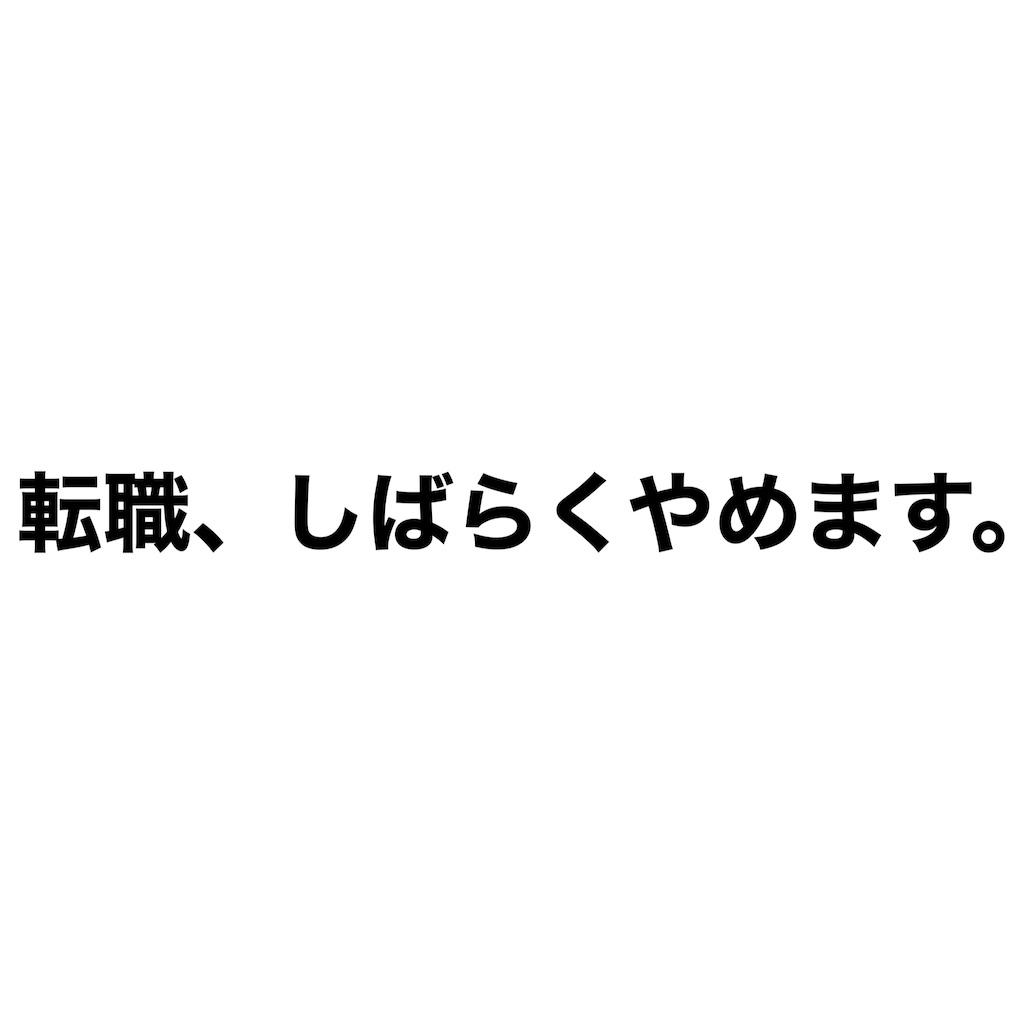 f:id:gototatsuya:20200105193734j:image
