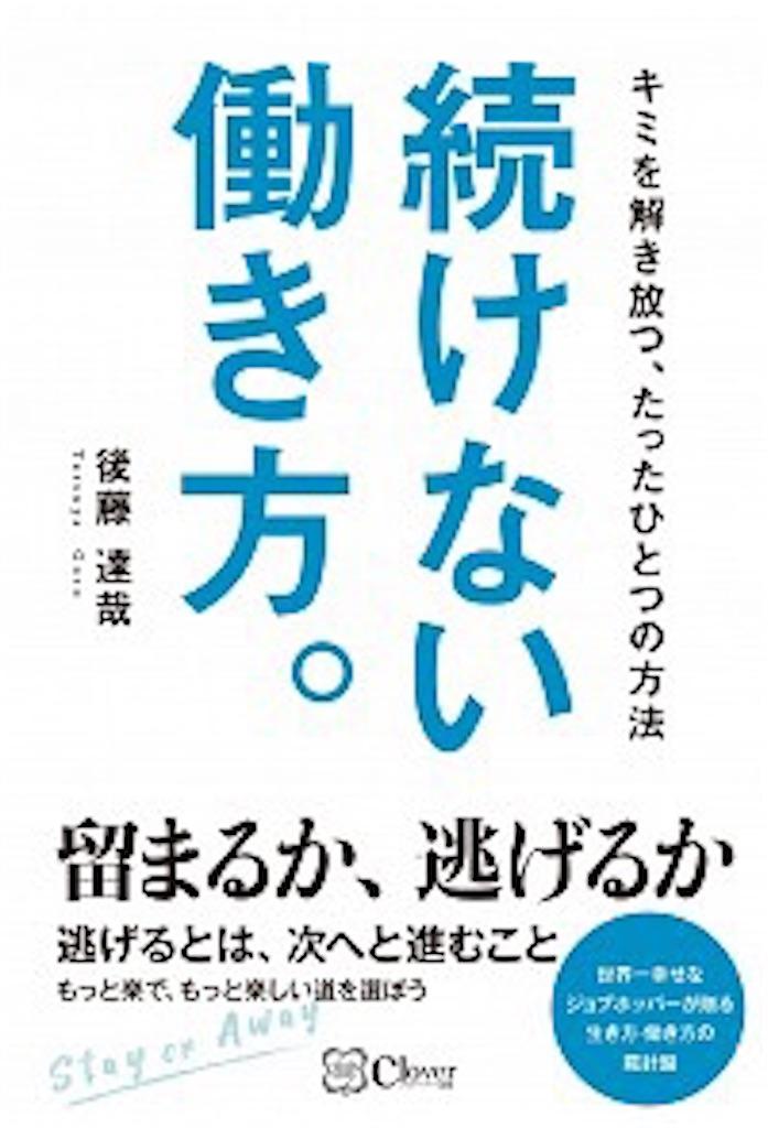 f:id:gototatsuya:20200221205703j:image