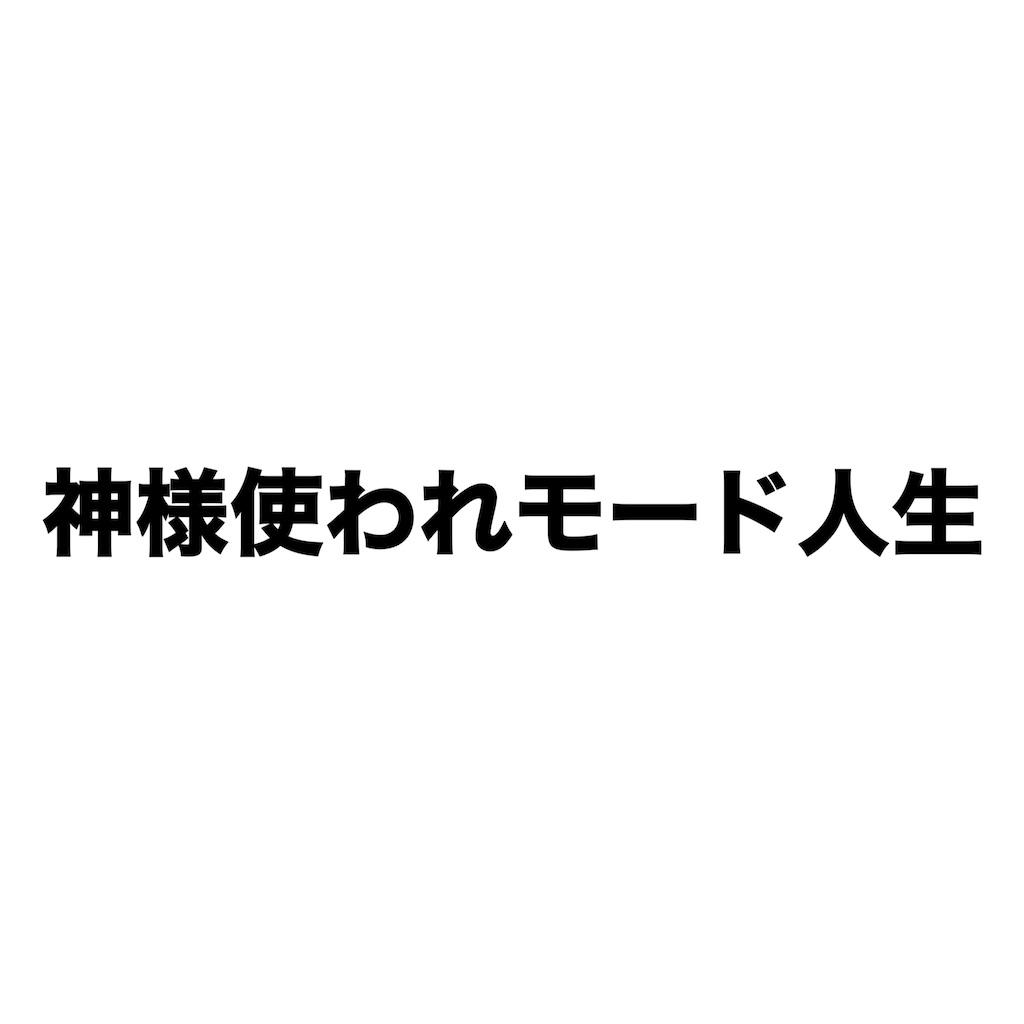 f:id:gototatsuya:20200319012055j:image