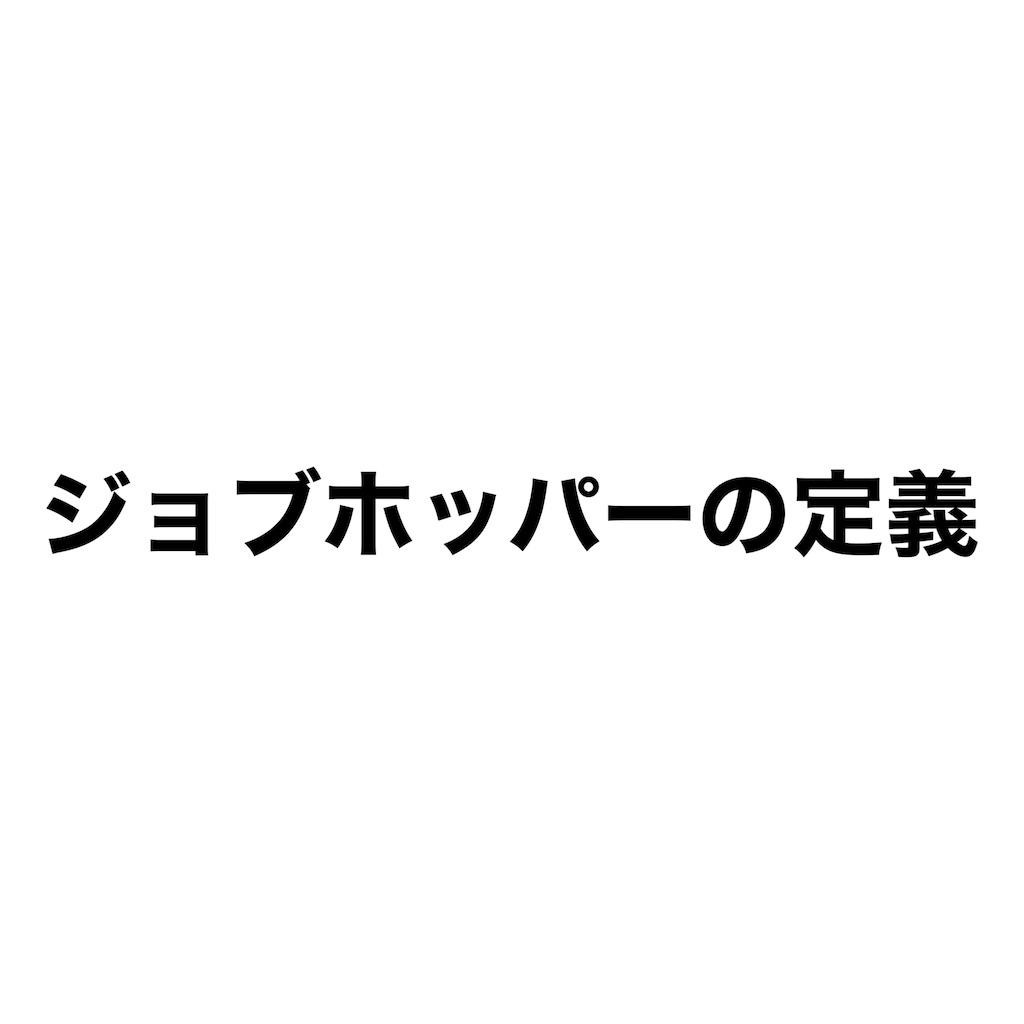 f:id:gototatsuya:20200324103158j:image