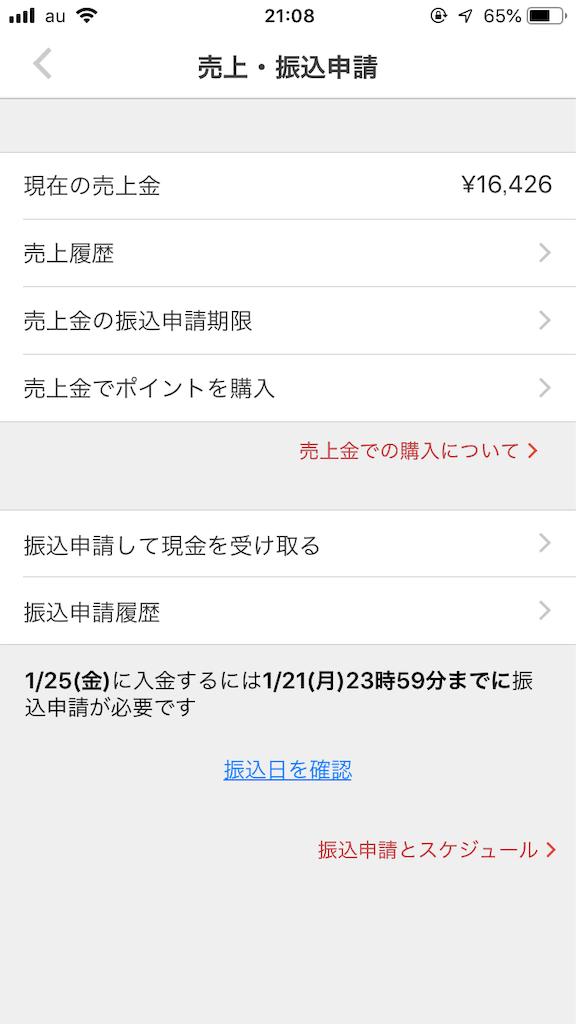 f:id:gototoshiyuki5:20190115210853p:image