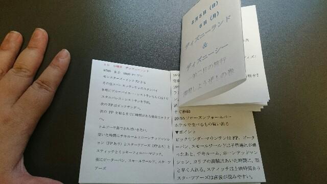 f:id:gotouchi-onepiece:20170304164615j:image