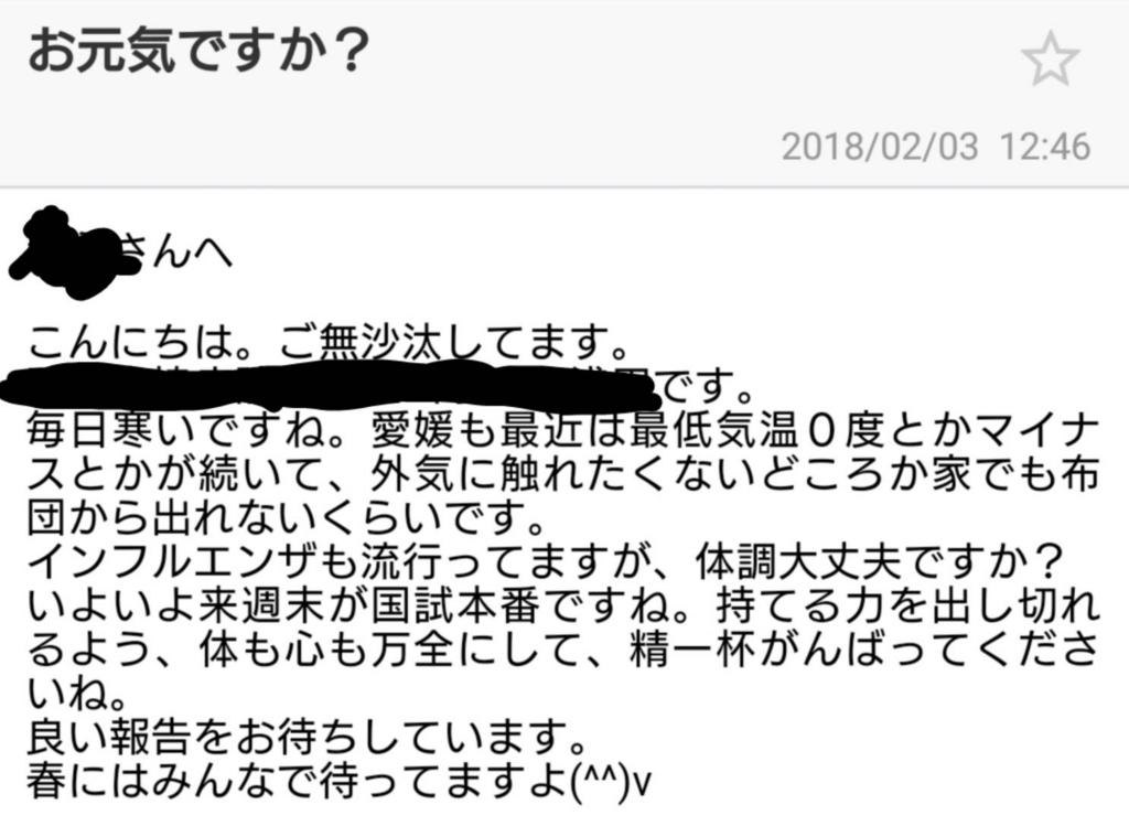 f:id:gotouchi-onepiece:20180205154610j:plain