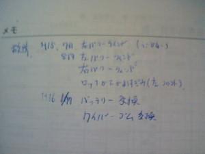 f:id:gotouma:20070624182412j:plain