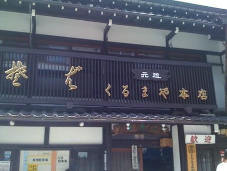 f:id:gotouma:20090808114918j:image