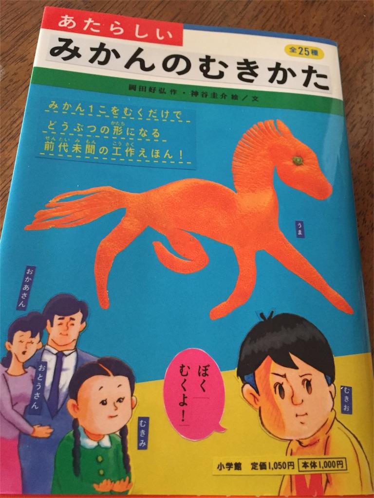 f:id:gotoyuri:20161223160244j:image