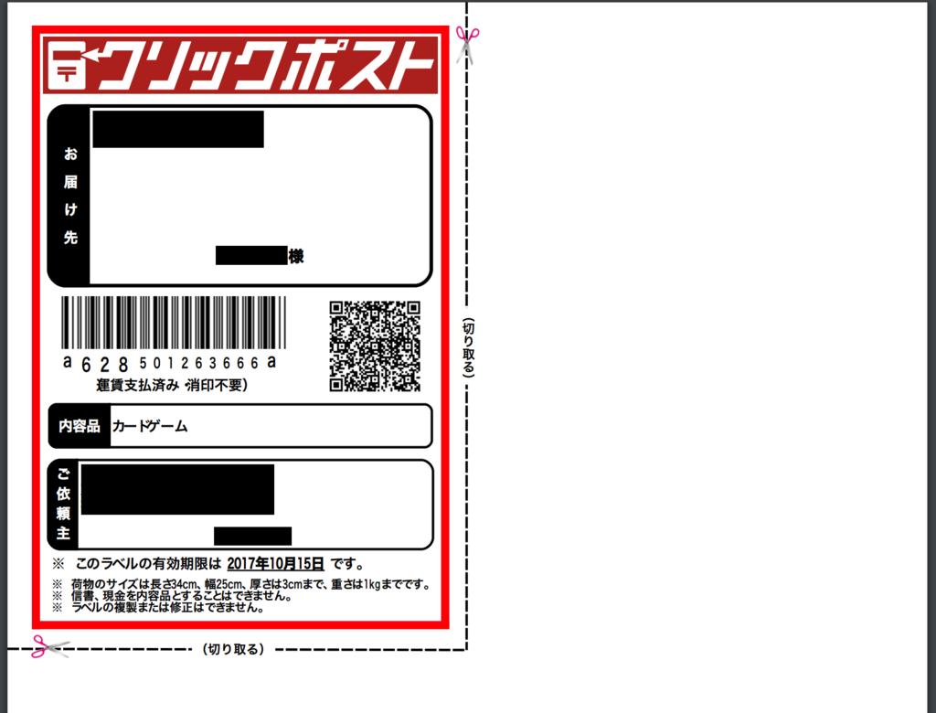 f:id:gotoyuri:20171012134132p:plain
