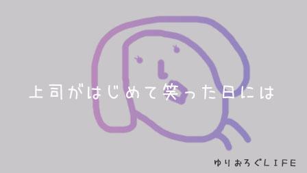 f:id:gotoyuri:20190909155114j:plain